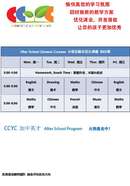 2016-after-school-1